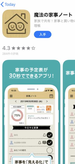 魔法の家事ノートのアプリ